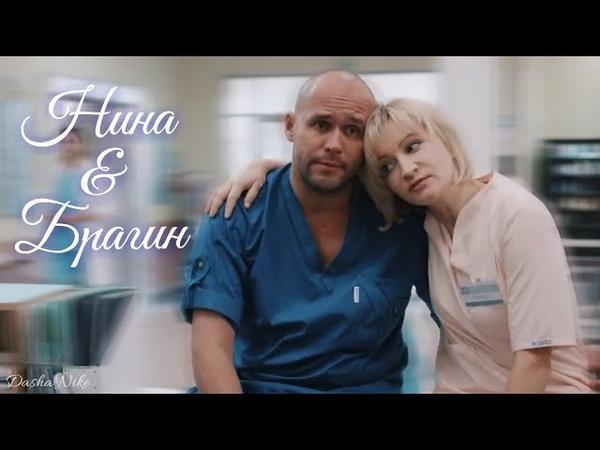 Склифосовский Нина и Брагин Две дороги два пути