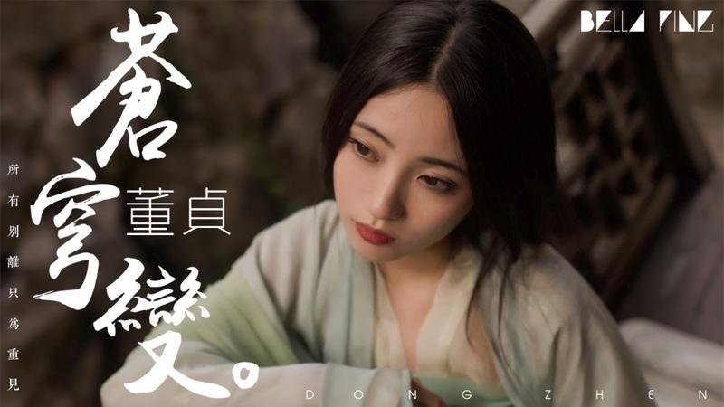 董貞 - 蒼穹變【歌詞字幕 / 完整高清音質】♫「無垠蒼穹為你改變...」Dong Zhen - Sky Change