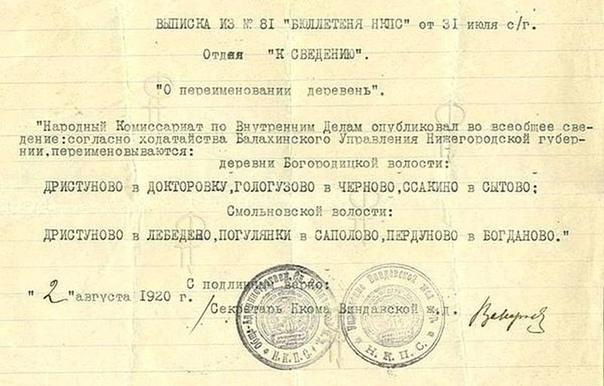 В деревне Дристуново прошла реформа...