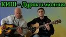 Король и Шут - Дурак и молния /на гитаре/cover/