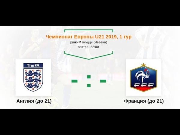 Англия - Франция прогноз на матч 18.06 чемпионат Европы до 21 года. Футбол