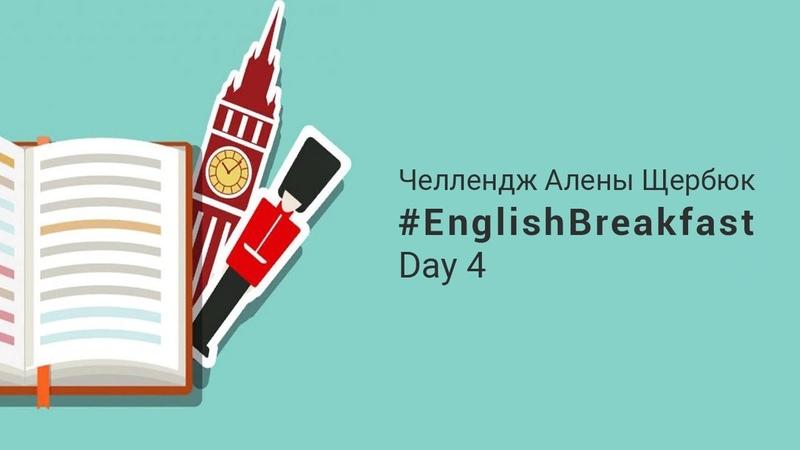 English breakfast Day 4 About our new book О нашей новой с Татьяна Курганская книге