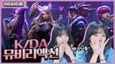 [Reaction] K/DA - POP/STARS @ Reaction by Doa 도아