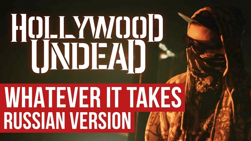 Hollywood Undead - Whatever It Takes (Cover на русском   RADIO TAPOK)