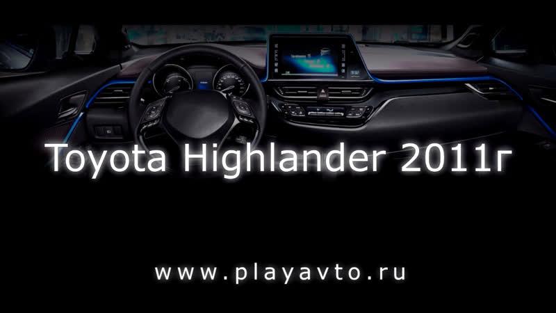 Магнитола LeTrun на Toyota Highlander 2011 года
