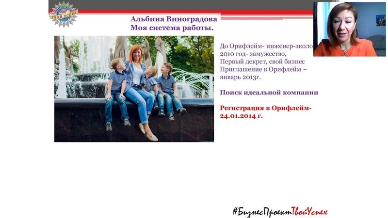 Альбина Виноградова Бриллиантовый Директор в гостях у команды Гефнидер с темой Система работы!