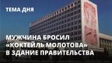 Мужчина бросил «коктейль Молотова» в здание правительства Саратовской области. Тема дня