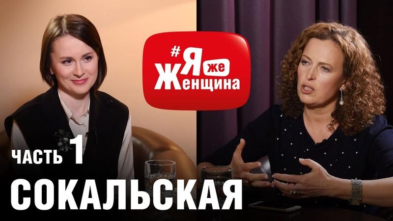 А надо ли воспитывать детей психотерапевт Екатерина Сокальская, мама троих детей, яЖеЖенщина
