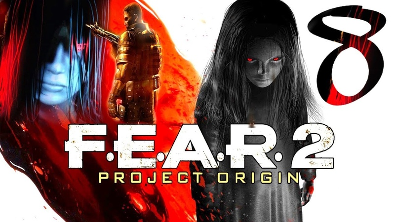 F.E.A.R. 2: Project Origin▶ШКОЛА8(1080p60fps⚫Gameplay)