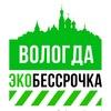 ЭкоБессрочка Вологда