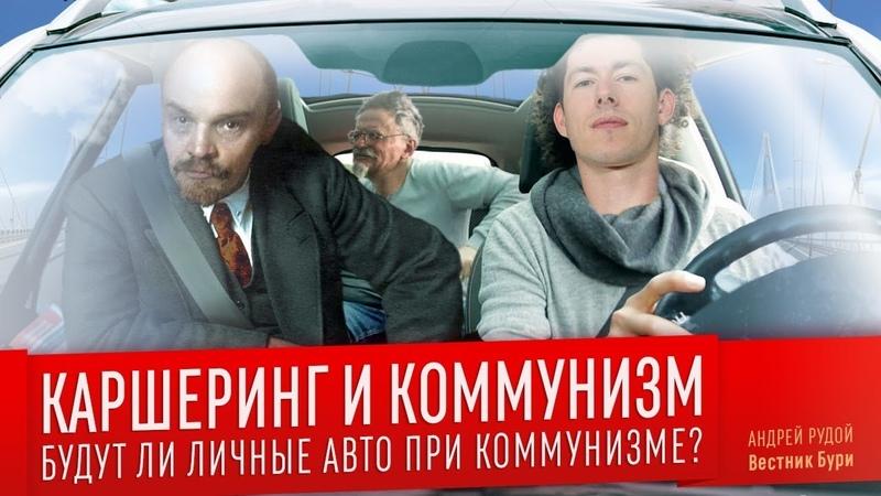 КАРШЕРИНГ И КОММУНИЗМ. Будут ли личные авто при коммунизме?