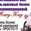 Красота, Бизнес с Mary Kay г. Екатеринбург