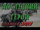 Фильм про спецназ ГРУ / Война в чечне l Русские боевики 2017 HD