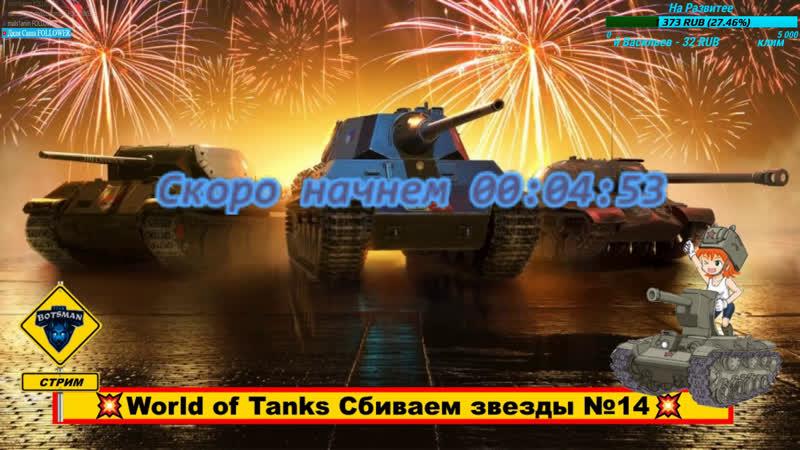 💥World of Tanks Сбиваем звезды №14💥