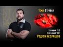 ⚡️ Керівник ЦШ НК Родіон Кудряшов в ефірі телеканалу ZIK НацКорпус