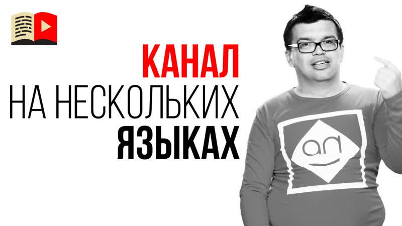 Как правильно перевести свой канал на несколько языков