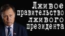 Лживое правительство лживого президента НиколайАрефьев