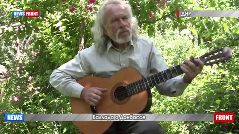 Баллада о Донбассе Бог хранит наш дом враг будет побеждён