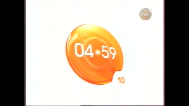 Начало эфира (РЕН ТВ, 03.2007)