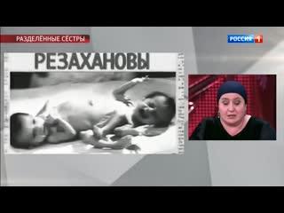 Сиамские близнецы: «Мама, зачем ты нас родила». Андрей Малахов. Прямой эфир от 1.19