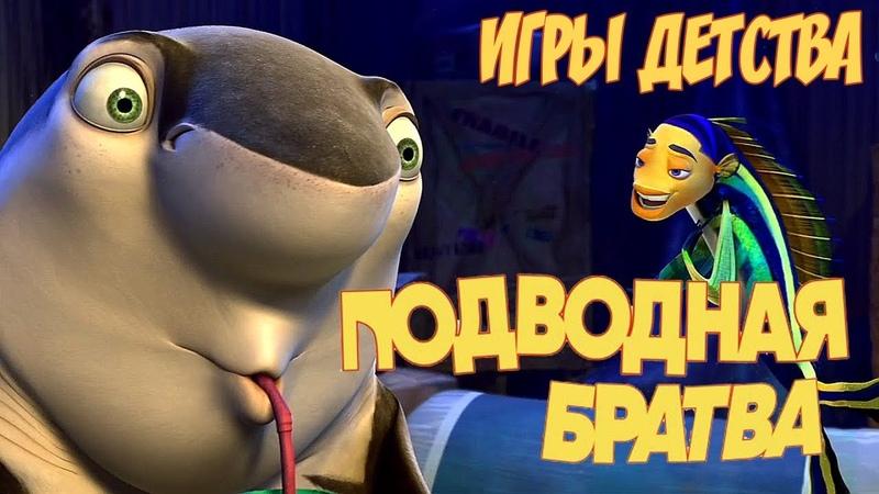 ИГРЫ ДЕТСТВА Подводная братва Shark Tale