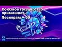 Славянский базар в Витебске - 2019. Союзное государство. Песнярам - 50 (Беларусь 1, 12.07.2019)