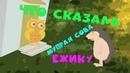 Милый Ежик и мудрая Сова/Чем помочь Ежику мудрой Сове/Смешной мультфильм от Заяц Волк TV.