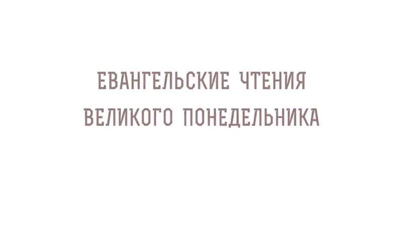 СТРАСТНАЯ НЕДЕЛЯ. Великий понедельник. Евангелие Страстной седмицы.Протоиерей Олег Стеняев.