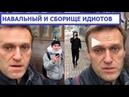 Навальный и Сборище Идиотов