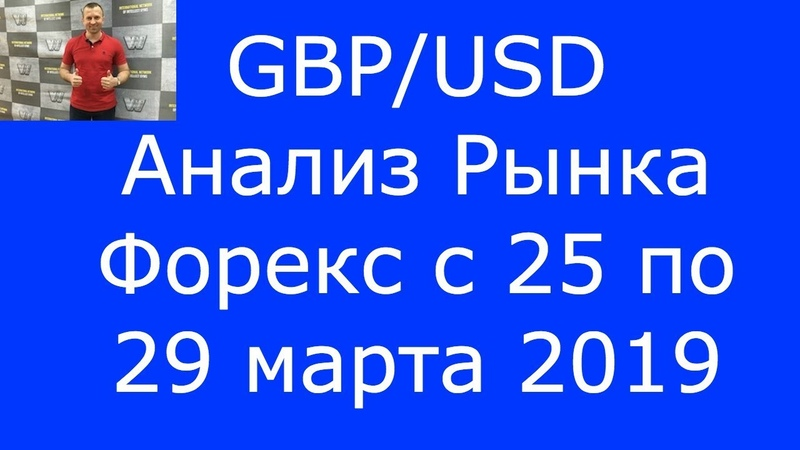 GBP/USD - Еженедельный Анализ Рынка Форекс c 25 по 29.03.2019. Анализ Форекс.