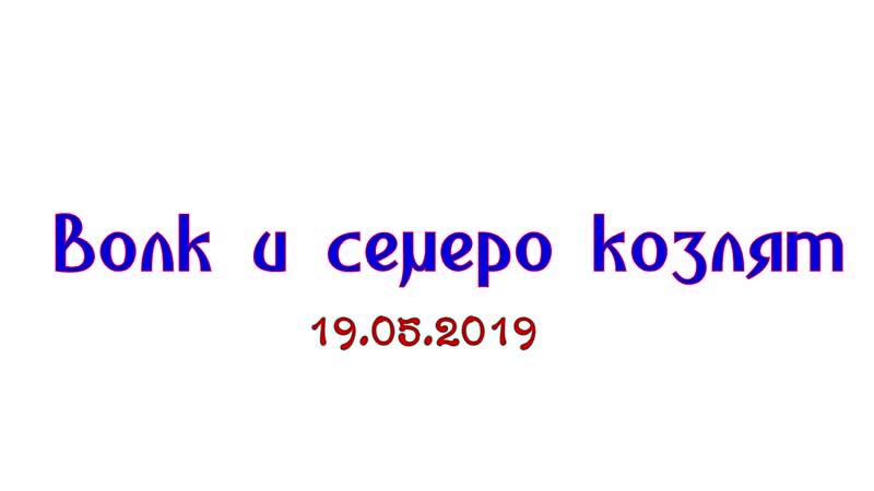 Мюзикл Волк и 7 козлят премьера 19.05.2019