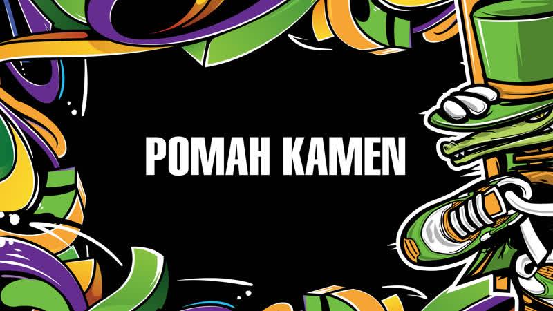 РОМАН KAMEN | КРОКОДИЛ 2019 | ИЖЕВСК | 21.04.19