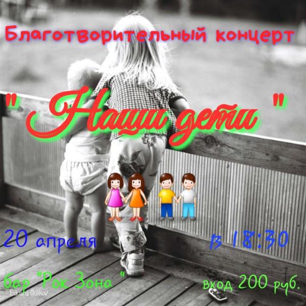 Афиша Тамбов Наши дети