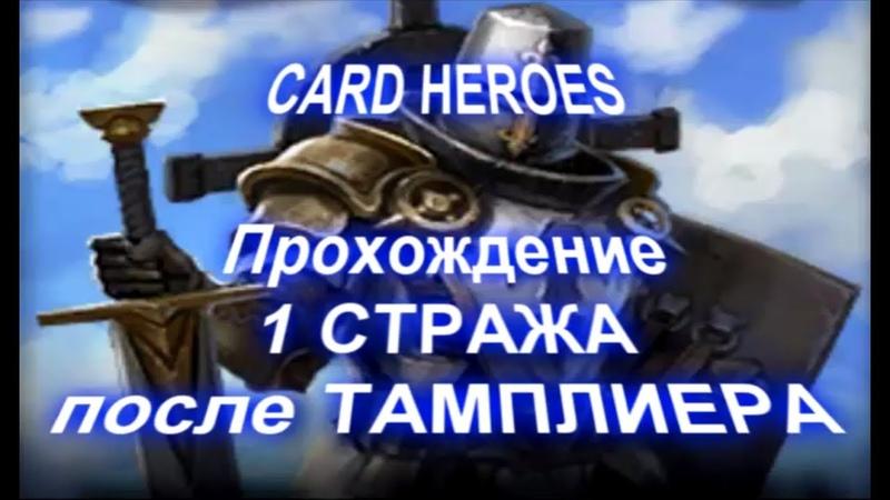 Card Heroes - (Пустыня Ветров) прохождение 1 стража после Тамплиера
