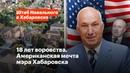 18 лет воровства Американская мечта мэра Хабаровска