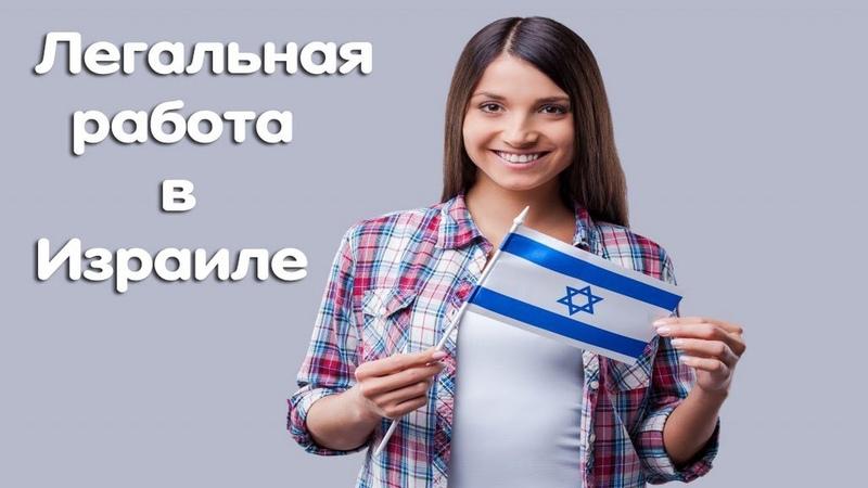 Легальная работа в Израиле (Легальна праця в Ізраїлі)