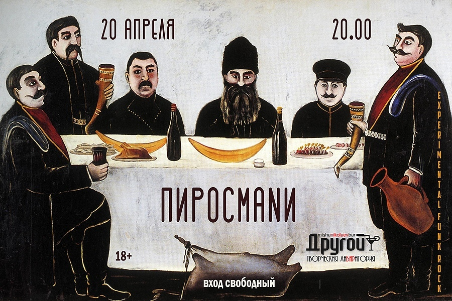 "Афиша Ковров 20.04 - ПИРОСМАNИ Владимир, ""Другой Бар"""