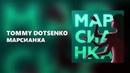 Tommy Dotsenko - Марсианка