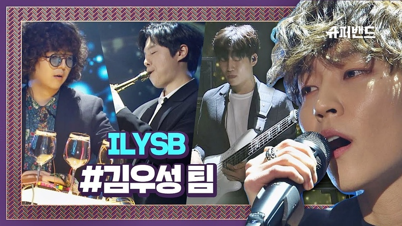(팝神) 진짜가 나타났다 ☞ 김우성 팀 ′ILYSB′♬ #본선2라운드 슈퍼밴드 (SuperBand) 7회