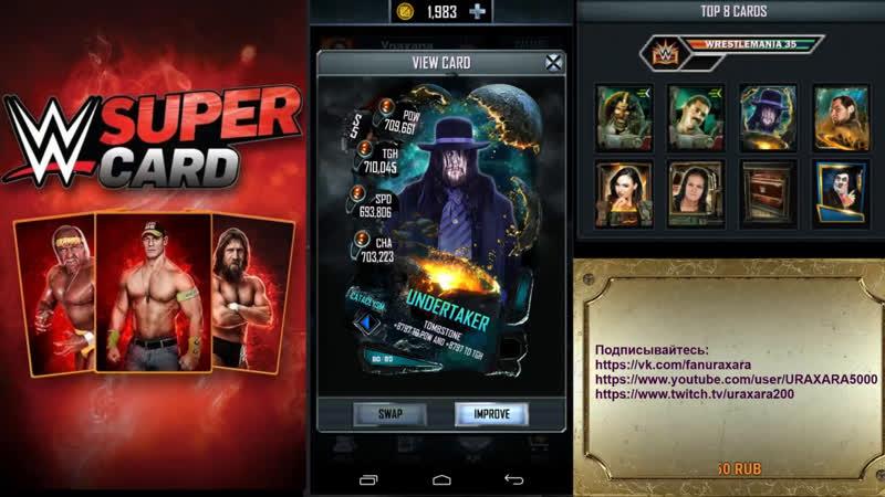 WWE SuperCard Season 5 RD Undertaker
