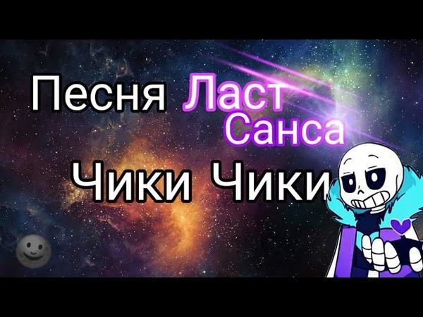 Песня Ласт Санса UnderLust