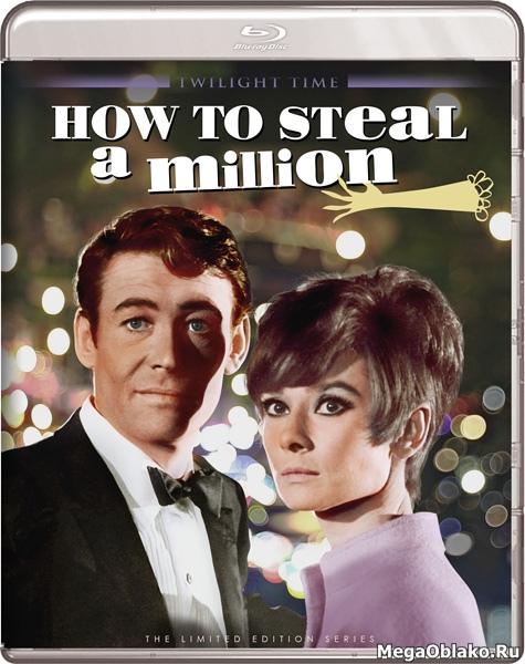 Как украсть миллион / How to Steal a Million (1966/BDRip/HDRip)