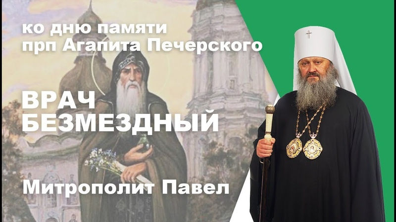 Слово митрополита Павла ко дню памяти прп Агапита Печерского