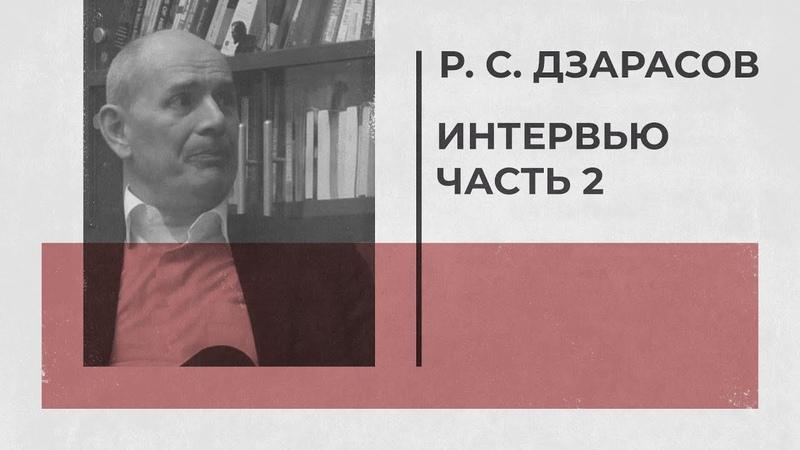 Р С Дзарасов Интервью 2 2 Недостатки Капитала диалектика кружки