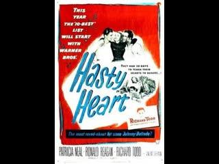 The Hasty Heart (1949)  Ronald Reagan, Patricia Neal, Richard Todd