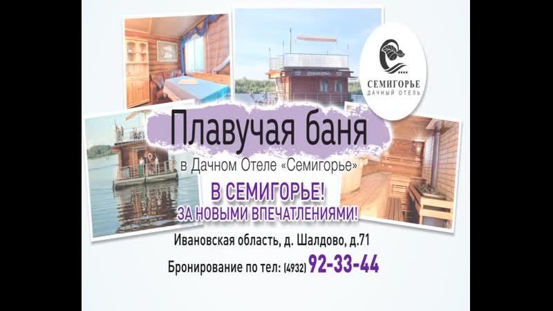 Плавучая баня в Семигорье!