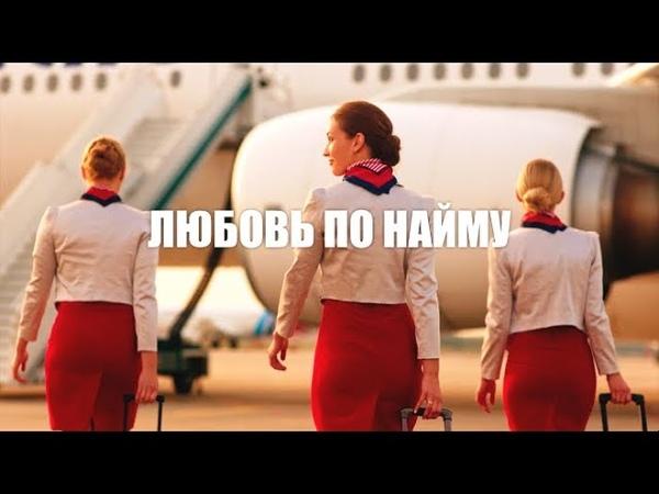 Любовь по найму Фильм 2018 Мелодрама @ Русские сериалы