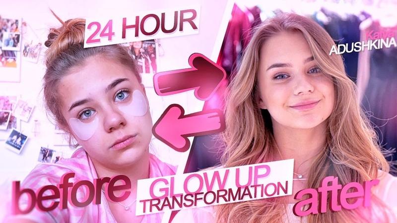 КАК СТАТЬ КРАСИВОЙ ЗА 24 ЧАСА How to Glow Up in 24 Hours
