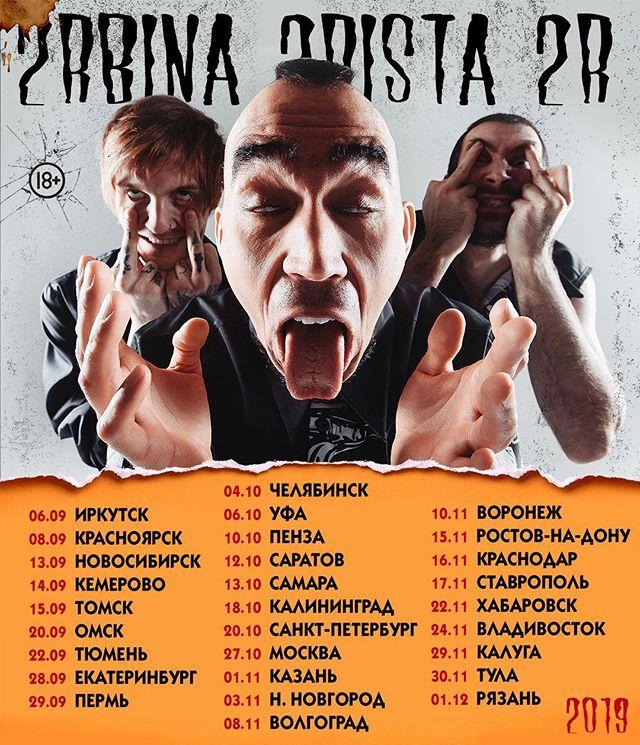 Ранис Гайсин: ВНИМАНИЕ! Скоро во всех городах стартует продажа билетов на концерты 2RBINA 2RISTA! Вступай во Встречу! Бронируй свой билет!  #2rbina2rista #turbinaturista #2r2r #2rbina2rista2019