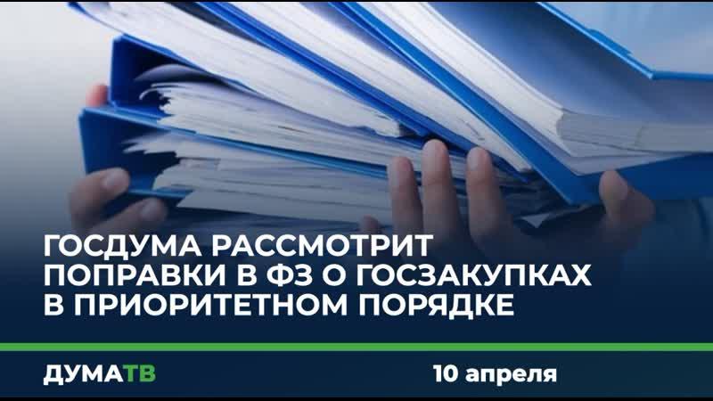 Госдума рассмотрит поправки в ФЗ о госзакупках в приоритетном порядке